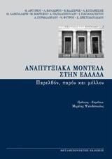 Αναπτυξιακά μοντέλα στην Ελλάδα. Παρελθόν, παρόν και μέλλον