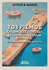 Τουρισμός και δημόσιες πολιτικές στη σύγχρονη Ελλάδα, 1914-1950. Η ανάδυση ενός νεοτερικού φαινομένου