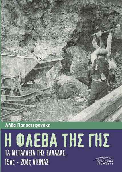 Η φλέβα της γης. Τα μεταλλεία της Ελλάδας, 19ος-20ός αιώνας