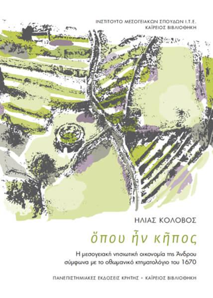 Όπου ήν κήπος - Η μεσογειακή νησιωτική οικονομία της Άνδρου σύμφωνα με το οθωμανικό κτηματολόγιο του 1670