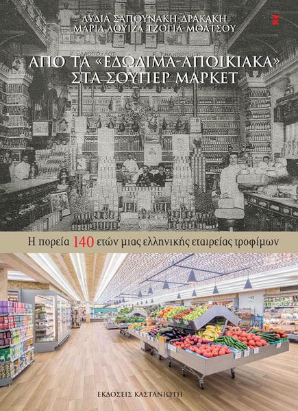 Από τα «Εδώδιμα-Αποικιακά» στα σούπερ μάρκετ. Η πορεία 140 ετών μιας ελληνικής εταιρείας τροφίμων