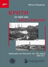 Κρήτη: Το νησί των προσαρμογών. Οικονομία και κοινωνία τον 19ο αιώνα (1830-1913)