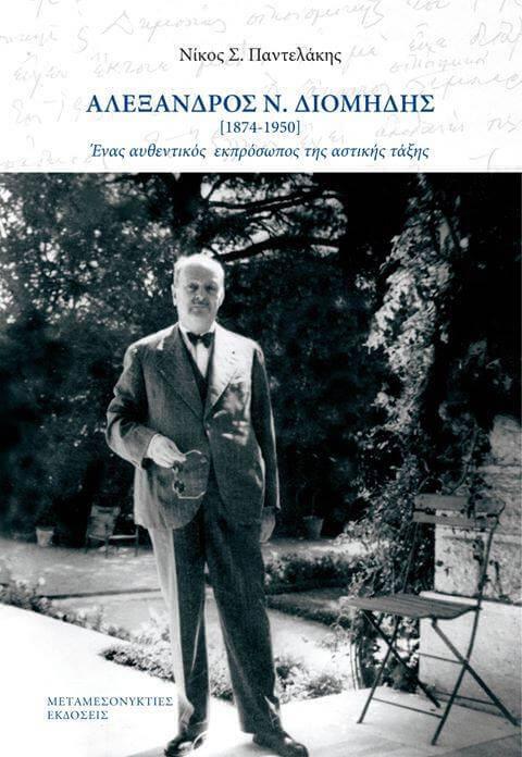 Αλέξανδρος Ν. Διομήδης (1874-1950). Ένας αυθεντικός εκπρόσωπος της αστικής τάξης