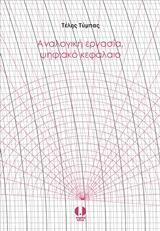 Αναλογική εργασία, ψηφιακό κεφάλαιο.  Ιστορία των τεχνολογιών υπολογισμού και αυτοματισμού στην ενέργεια και την επικοινωνία