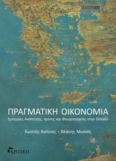 Πραγματική οικονομία. Eμπειρίες ανάπτυξης, κρίσης και φτωχοποίησης στην Ελλάδα