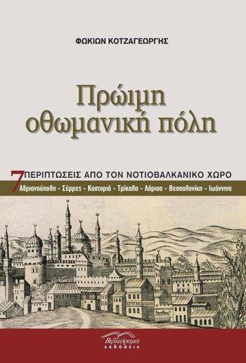 Πρώιμη οθωμανική πόλη. Επτά περιπτώσεις από τον νοτιοβαλκανικό χώρο. Αδριανούπολη - Σέρρες - Καστοριά - Τρίκαλα - Λάρισα - Θεσσαλονίκη - Ιωάννινα