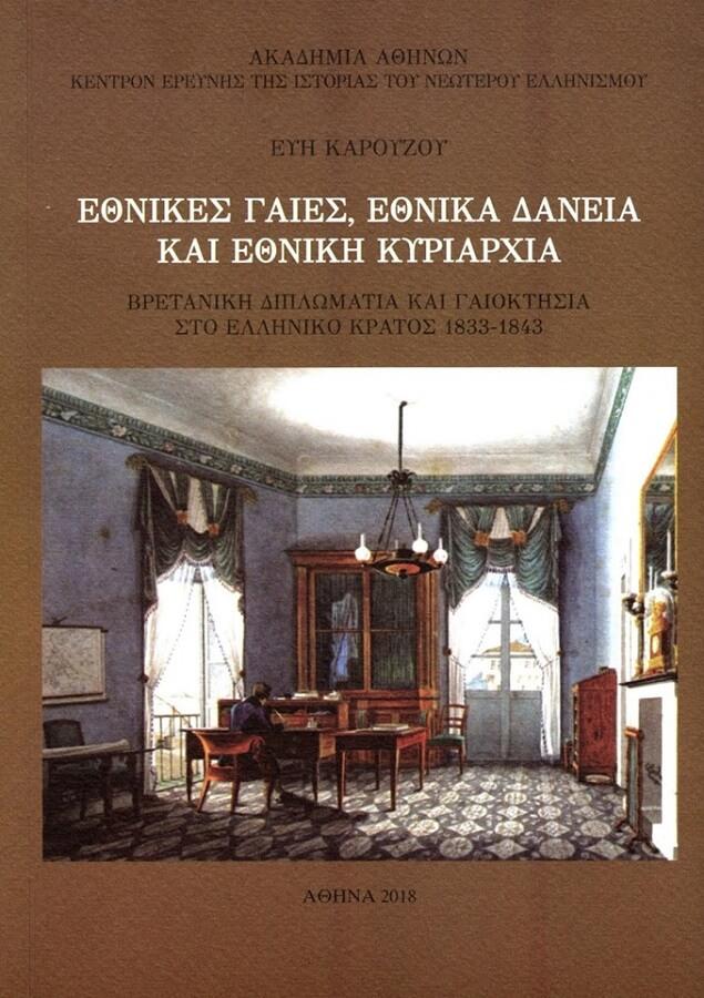 Εθνικές γαίες, εθνικά δάνεια και εθνική κυριαρχία. Βρετανική διπλωματία και γαιοκτησία στο ελληνικό κράτος 1833-1843