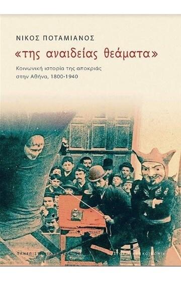 Της αναιδείας θεάματα. Κοινωνική ιστορία της Αποκριάς στην Αθήνα, 1800-1940
