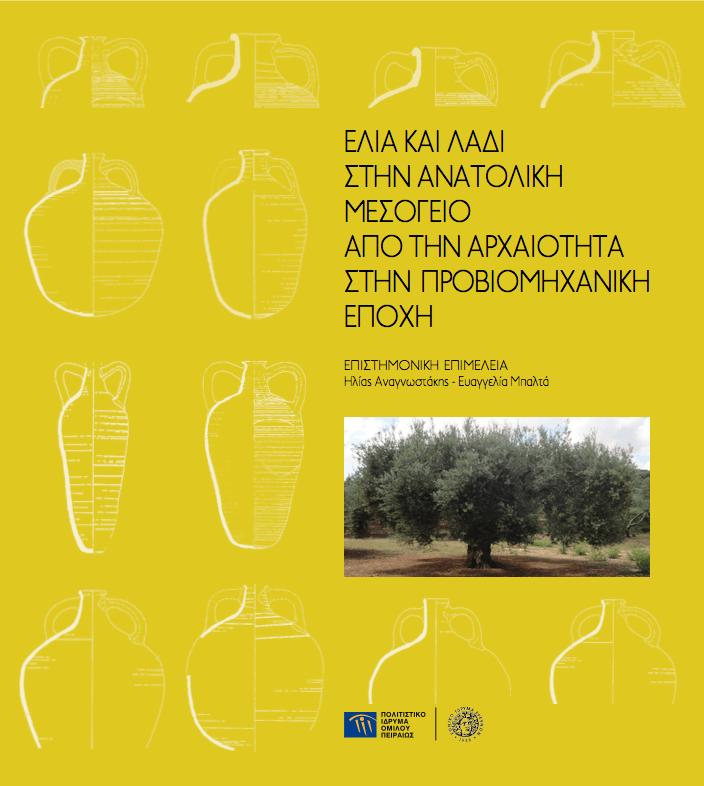 Ελιά και λάδι στην ανατολική Μεσόγειο. Από την αρχαιότητα στην προβιομηχανική εποχή