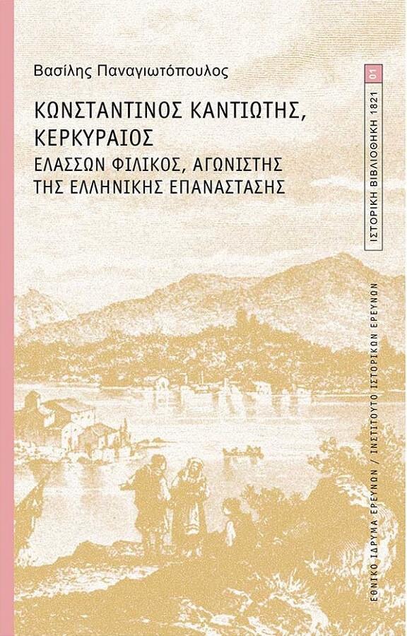 Κωνσταντίνος Καντιώτης, Κερκυραίος. Ελάσσων Φιλικός, αγωνιστής της Ελληνικής Επανάστασης