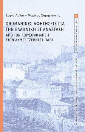 Οθωμανικές αφηγήσεις για την Ελληνική Επανάσταση. Από τον Γιουσούφ Μπέη στον Αχμέτ Τζεβντέτ Πασά