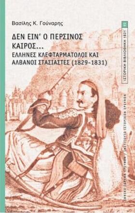 Δεν είν' ο περσινός καιρός… Έλληνες κλεφταρματολοί και Αλβανοί στασιαστές (1829-1831)
