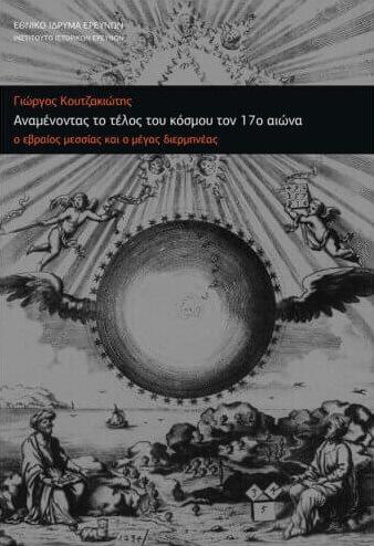 Αναμένοντας το τέλος του κόσμου τον 17ο αιώνα. Ο εβραίος μεσσίας και ο μέγας διερμηνέας