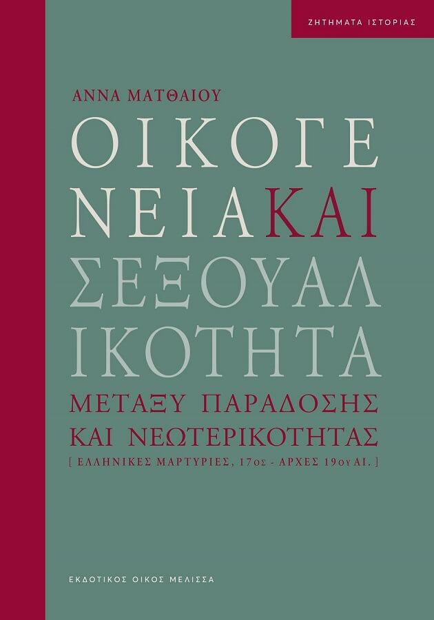 Οικογένεια και Σεξουαλικότητα. Μεταξύ παράδοσης και νεωτερικότητας (ελληνικές μαρτυρίες, 17ος - αρχές 19ου αι.)