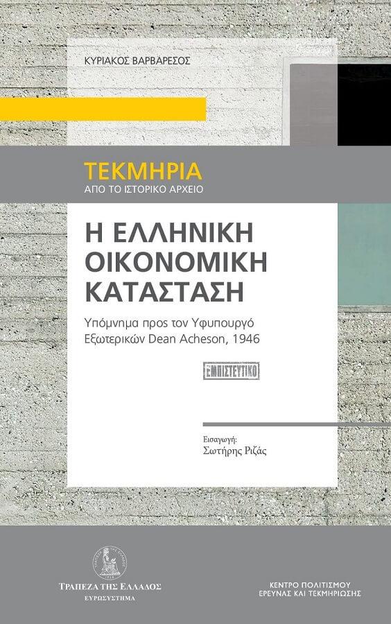 H ελληνική οικονομική κατάσταση. Υπόμνημα προς τον Yφυπουργό Eξωτερικών Dean Acheson, 1946