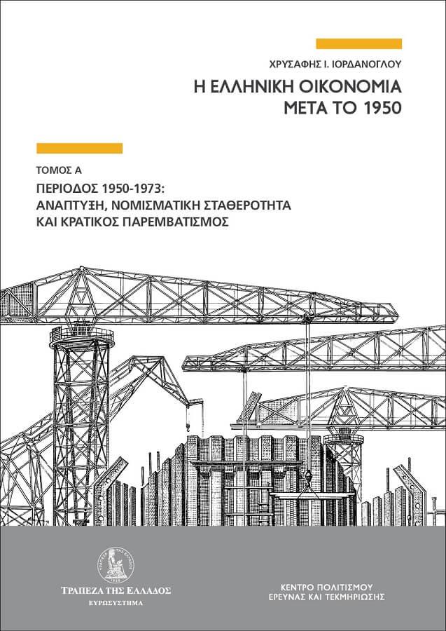 Η ελληνική οικονομία μετά το 1950. Τόμος Α. Περίοδος 1950-1973: Ανάπτυξη, νομισματική σταθερότητα και κρατικός παρεμβατισμός