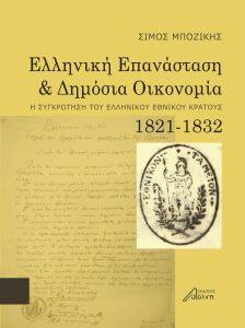 Ελληνική Επανάσταση και Δημόσια Οικονομία. Η συγκρότηση του ελληνικού εθνικού κράτους (1821-1832)