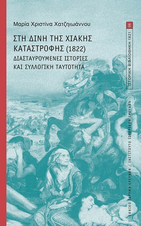 Entangled histories and collective identity: Narratives of the Chios massacre (1822)