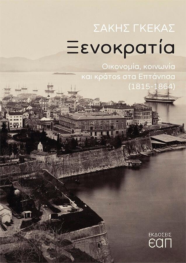 Ξενοκρατία. Οικονομία, Κοινωνία και Κράτος στα Επτάνησα (1815-1864)